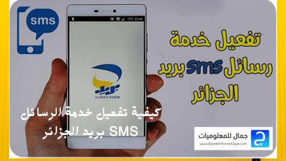 كيفية تفعيل خدمة الرسائل SMS بريد الجزائر
