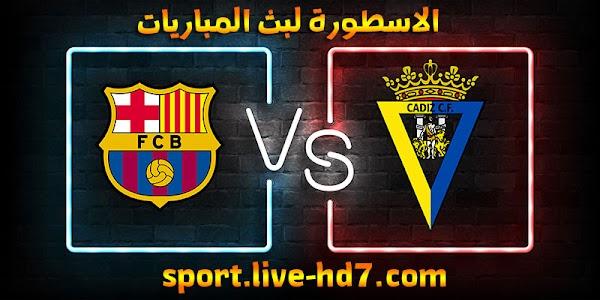مشاهدة مباراة برشلونة وقادش بث مباشر الاسطورة لبث المباريات بتاريخ 05-12-2020 في الدوري الاسباني