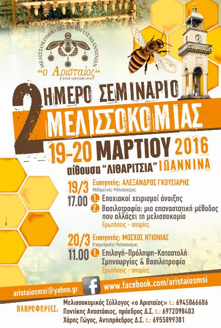 2ήμερο μελισσοκομικό σεμινάριο 19-20 Μαρτίου στα Ιωάννινα