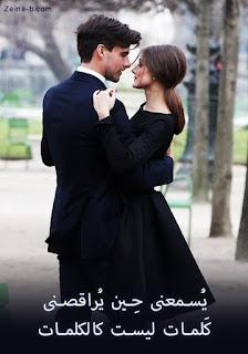 صورة رومانسية جميلة، صورة عن الحب