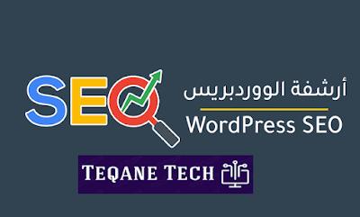 طريقه ارشفة المدونه بالمجان وبالطرق السهله 2021