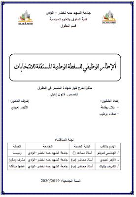 مذكرة ماستر: الإطار الوظيفي للسلطة الوطنية المستقلة للانتخابات PDF