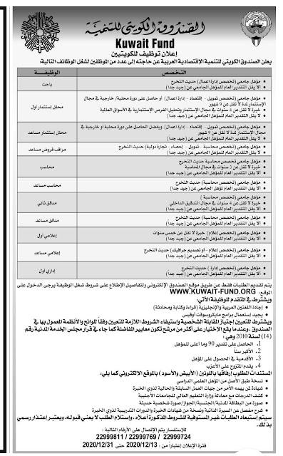 وظائف الصندوق الكويتي للتنمية في الكويت عدة تخصصات 1