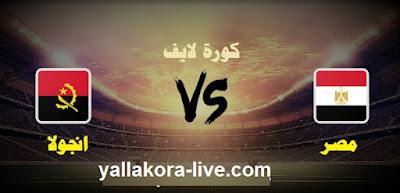 مشاهدة مباراة مصر وانجولا بث مباشركورة لايف في  تصفيات كأس أمم أفريقيا