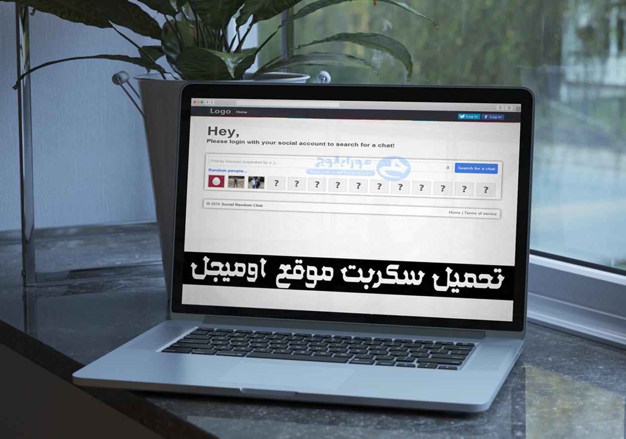تحميل سكربت موقع اوميجل للدردشة العشوائية مع الغرباء