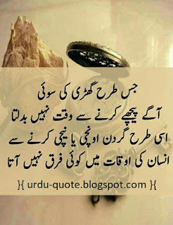Urdu Lovely Quotes 5