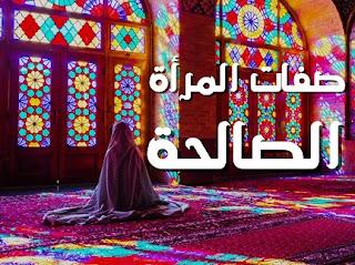 الزوجة الصالحة كما وصفها القرآن 4 صفات لا تتخلى عنها أبدا .. تعرفوا عليهم