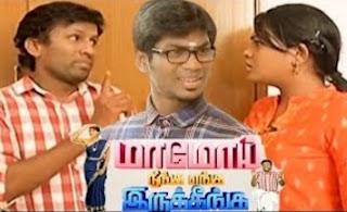 Mamoi Neenga Enga Irukeenga Adhithya TV Naresh, Tamil Comedy Club fame