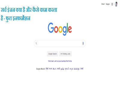 Search engine kya hai?