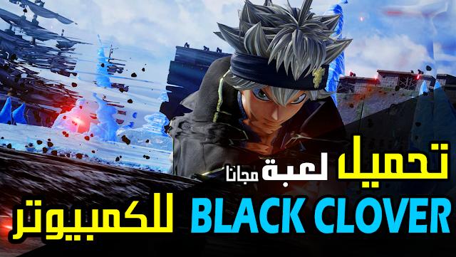 تحميل لعبة بلاك كلوفر للكمبيوتر مجانا Black Clover