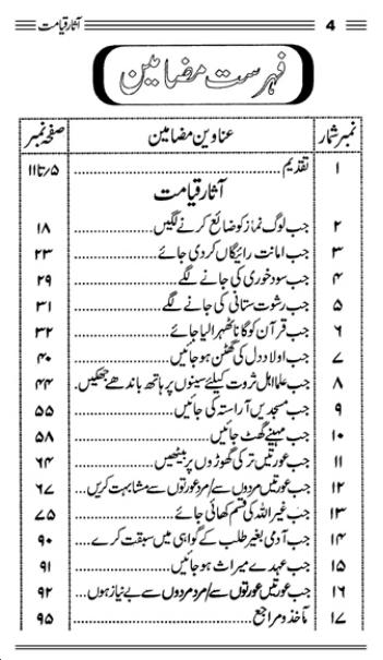 Asar E Qayamat Book