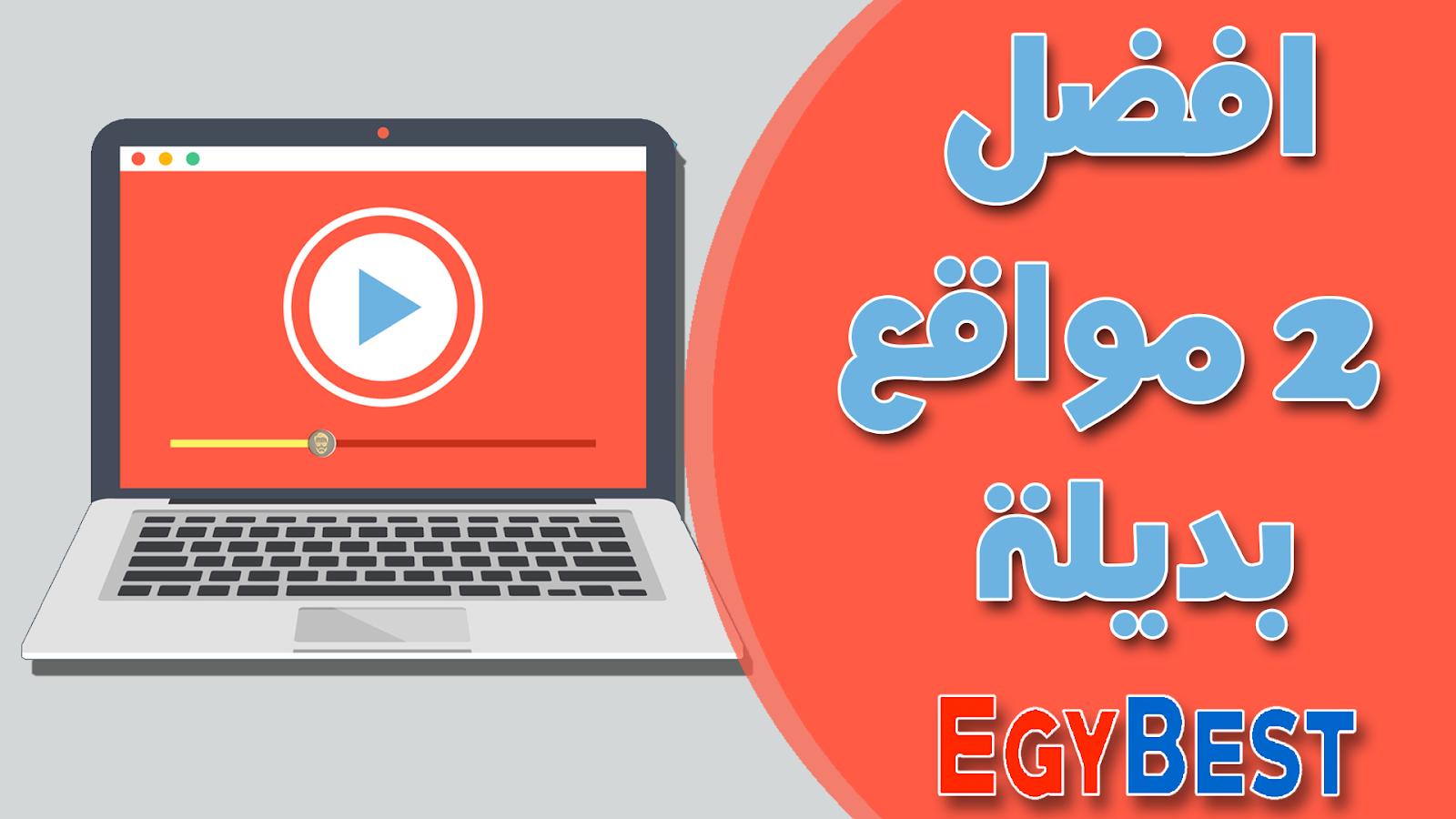 افضل 2 مواقع بديلة عن ايجي بست Egybest لمشاهدة الافلام