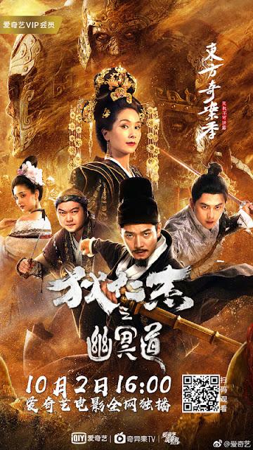 Xem Phim Địch Nhân Kiệt: U Minh Đạo - Detective Dee: You Ming Dao