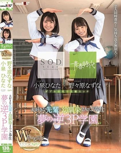 SDAB-087 Koizumi Hinata Nonohara Nazuna