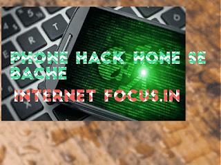 Mobile,Hack Hone ,Se Kaise ,Bachaye