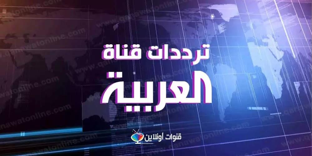 ترددات قناة العربية alarabiya HD للأخبار على جميع الأقمار 2021