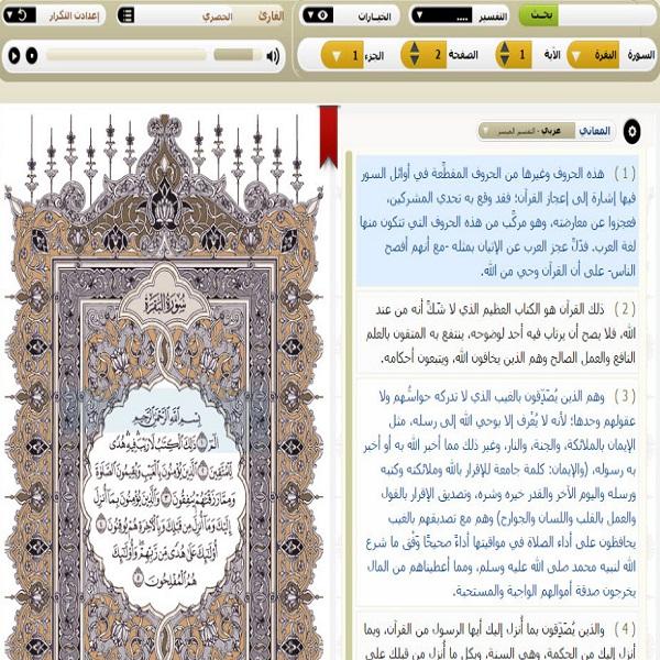 برنامج آيات للقرآن الكربم والتلاوات بدون انترنت للكمبيوتر Program ayat