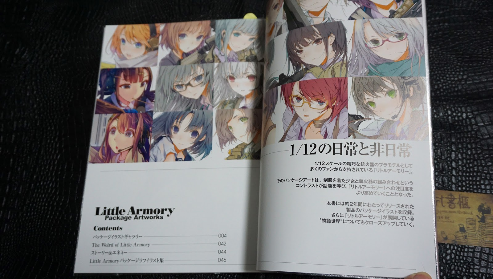 ART書櫃 Book Review: Little Armory Package ARTWORKS 2014-2016 美術集 リトルアーモリー パッケージアートワークス