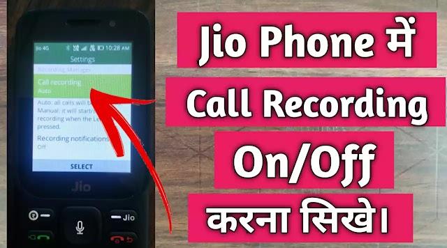 जियो फोन में कॉल रिकॉर्डिंग बंद कैसे करें ?