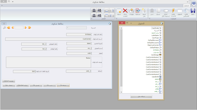 دورة تصميم برنامج للعقارات مجانا باستخدام برنامج اكسترا -تصمصم بطاقة شكوى- 12
