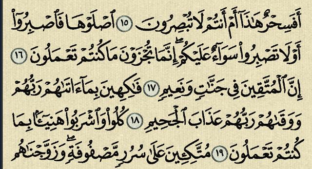 شرح وتفسير سورة الطور surah At-Tur