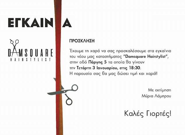 """Ηγουμενίτσα: Εγκαίνια του νέου καταστήματος """"Damsquare hairstylist"""""""
