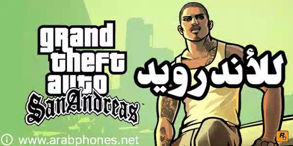 تحميل لعبة GTA San Andreas مهكرة للاندرويد آخر اصدار