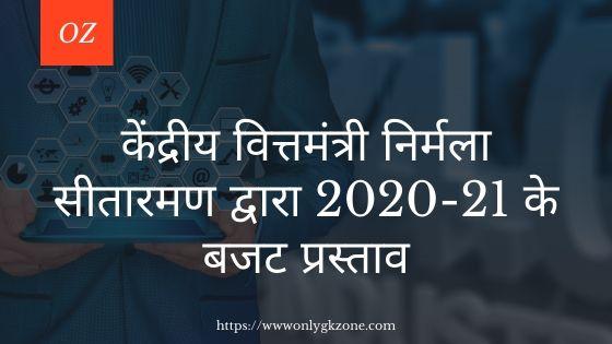 केंद्रीय वित्तमंत्री निर्मला सीतारमण द्वारा 2020-21 के बजट प्रस्ताव