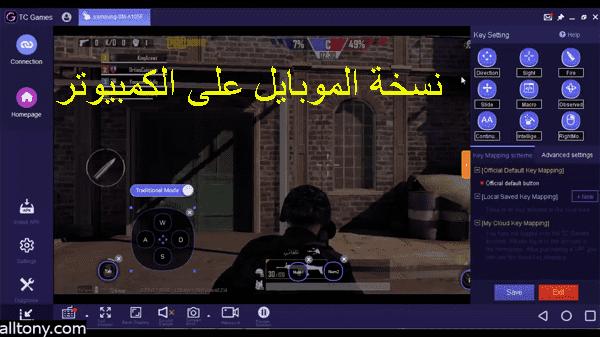 طريقة تشغيل لعبة ببجي موبايل PUBG Mobile بالموس والكيبورد على الكمبيوتر