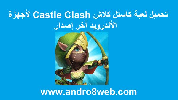 تحميل لعبة كاستل كلاش Castle Clash لأجهزة الأندرويد آخر إصدار
