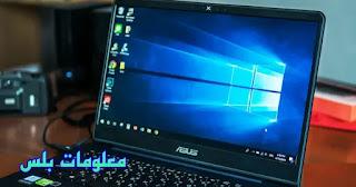 5 ميزات جديدة لنظام التشغيل Windows 10 يمكنك تجربتها الآن