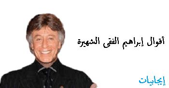 أقوال دكتور إبراهيم الفقى الشهيرة