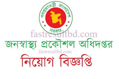DPHE Job Circular 2020 application process