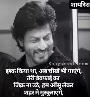 dhoka shayari, dhokebaaz shayari, dhoka shayari 2 lines, dhoka shayari in hindi, dhoka status