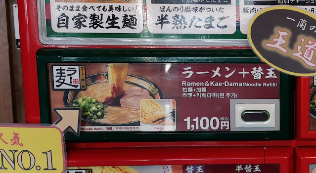 一蘭ラーメンの値段 ラーメン+替玉