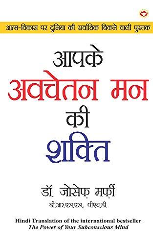 आपके अवचेतन मन की शक्ति | Aapke Avchetan Man Ki Shakti