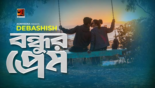 Bondhur Prem Lyrics by Debashish