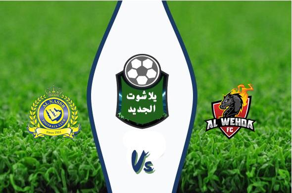 الوحدة ينتصر على النصر بهدف دون مقابل ضمن دوري الأمير محمد بن سلمان