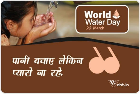 save water quotes in hindi