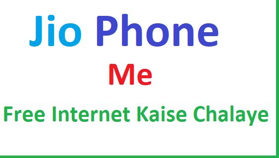 jio-phone-me-bina-recharge-ke-free-internet-kaise-chalayen