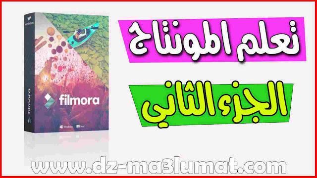 كورس تعليمي - تعلم المونتاج ببرنامج filmora wondershare الجزىء الثاني