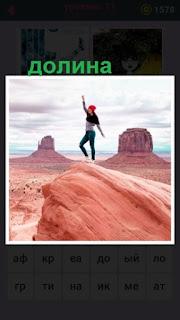 655 слов в долине на скале стоит девушка с поднятой рукой 11 уровень
