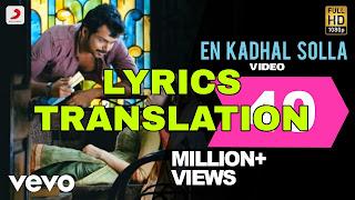 En Kadhal Solla Lyrics in English | With Translation | – Paiyaa