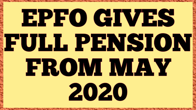 EPS 95 Pensioners get  Full Pension from May 2020 in Telugu