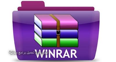 تحميل برنامج وينرار WinRAR 5.80 مجانا احدث اصدار