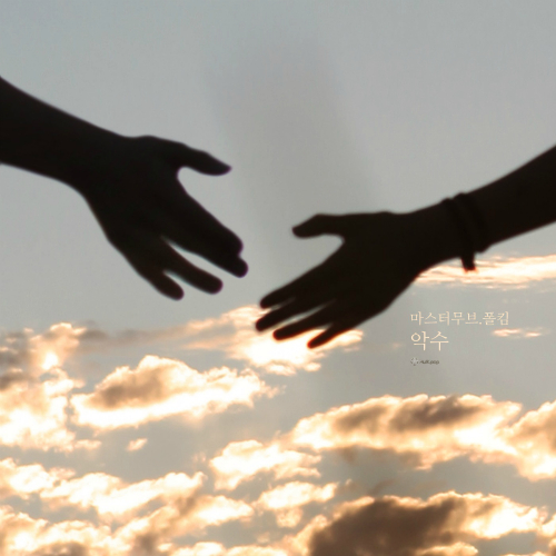 [Single] Mastermove – Handshake