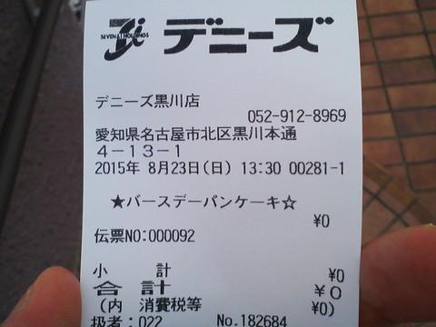 領収書 デニーズ黒川店