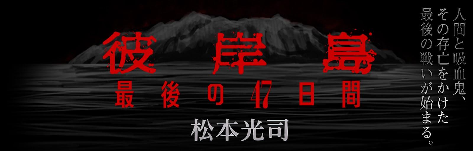 """『彼岸島 最後の47日間』最新話の展開に、""""ガチ"""" …"""