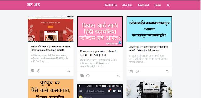 ब्लॉगर  ब्लॉगसाठी आकर्षक अश्या थिम्स कुठून डाउनलोड करायच्या?   Download best themes for blogger in marathi