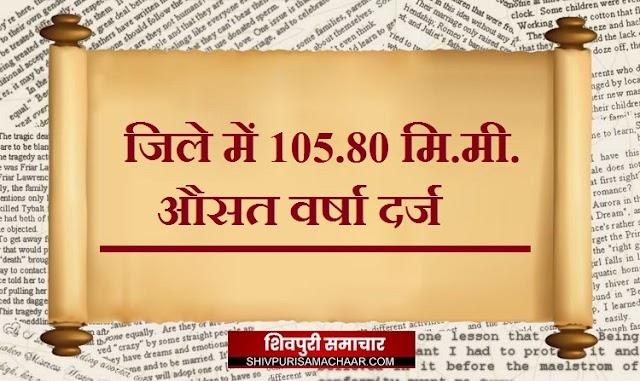 जिले में 105.80 मि.मी. औसत वर्षा दर्ज / SHIVPURI NEWS